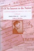 Of No Interest to the Nation: A Jewish Family in France, 1925-1945 book cover